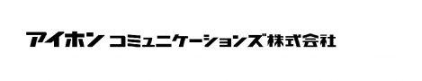 アイホンコミュニケーションズ株式会社